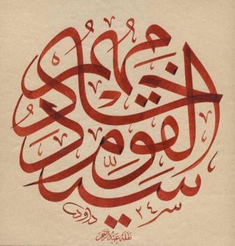 Peniruan kaligrafi