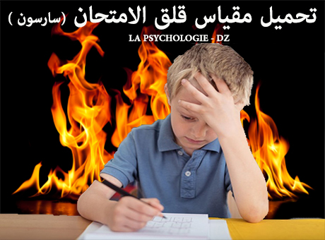 مقياس قلق الامتحان سارسون pdf