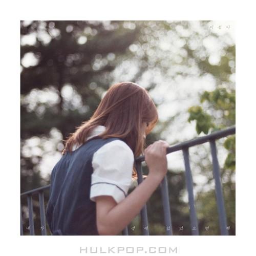 Lee Seol Ah – Is You – EP