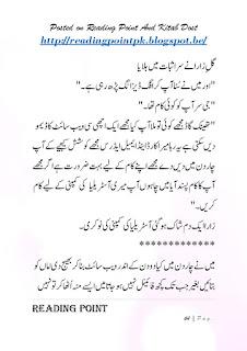 Dil ka darya novel by samreen shah download | Man Dar E Ishq