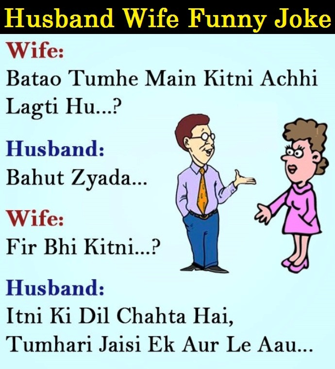 Top  Husband Wife Hindi Jokes Sms Chutkule