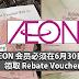 【注意了】AEON 会员必须在6月30日前领取 Rebate Voucher!
