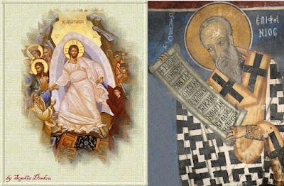 Η Κάθοδος του Κυρίου στον Άδη (Αγίου Επιφανείου Κύπρου σε Μετάφραση και ερμηνεία)