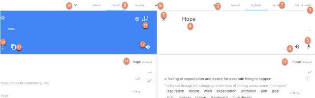 google-translate مترجم جوجل