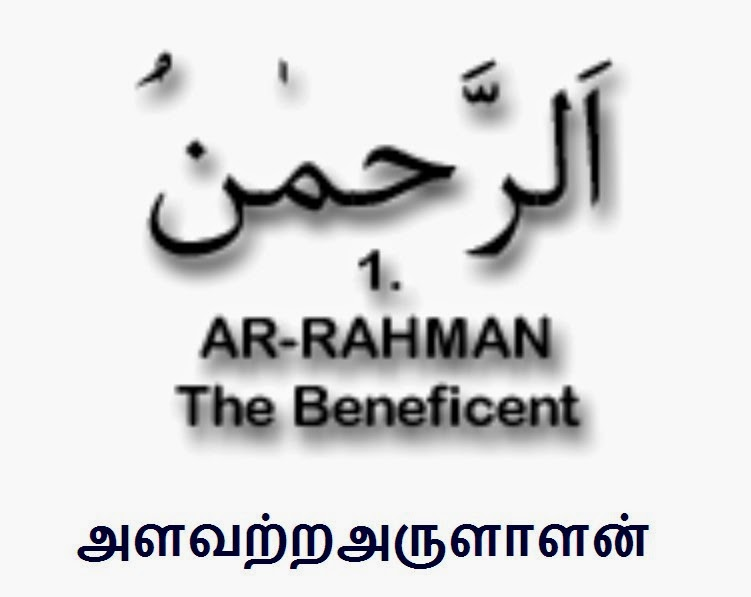 Tamil Islam 99 names of allah in Arab, eng and tamil meaning 000 - in the name of allah