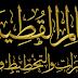 المعالج الروحاني العماني الشهير الشيخ الدكتور سالم القطيبي