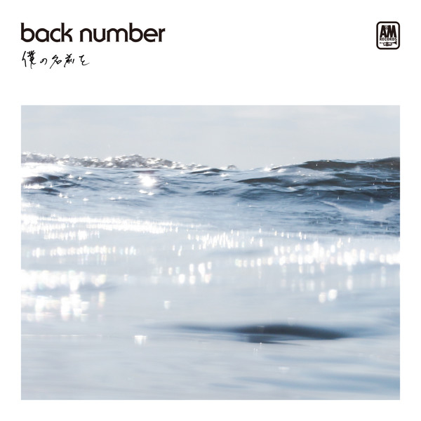 [Single] back number – 僕の名前を (2016.05.25/MP3/RAR)