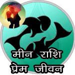 Kumbh rashi ka prem jivan, जानिए कुम्भ राशि की लव लाइफ के बारे मे, कुंडली मिलान विश्वसनीय ज्योतिष से.
