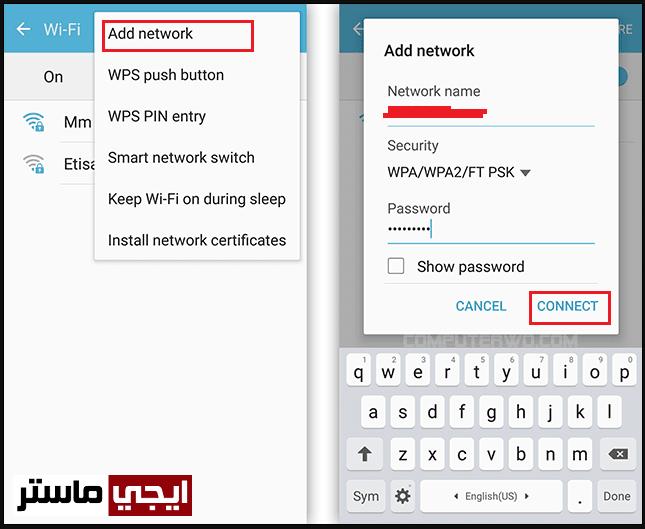الاتصال بشبكة واي فاي مخفية من خلال الهاتف