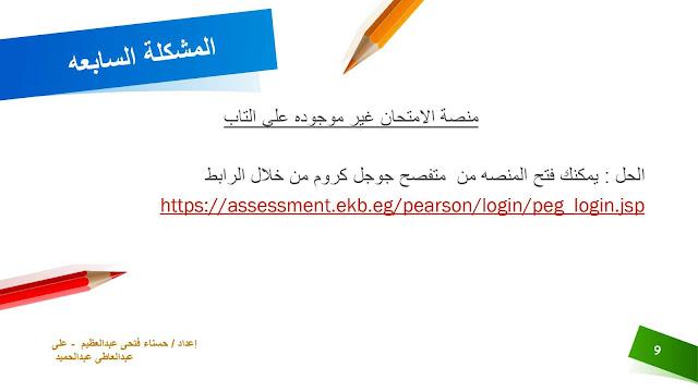 منصة الامتحان غير موجودة علي تابلت وزارة التربية والتعليم