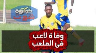 وفاة لاعب أكاندا الجابونى فى الملعب بعد سقوط مفاجئ