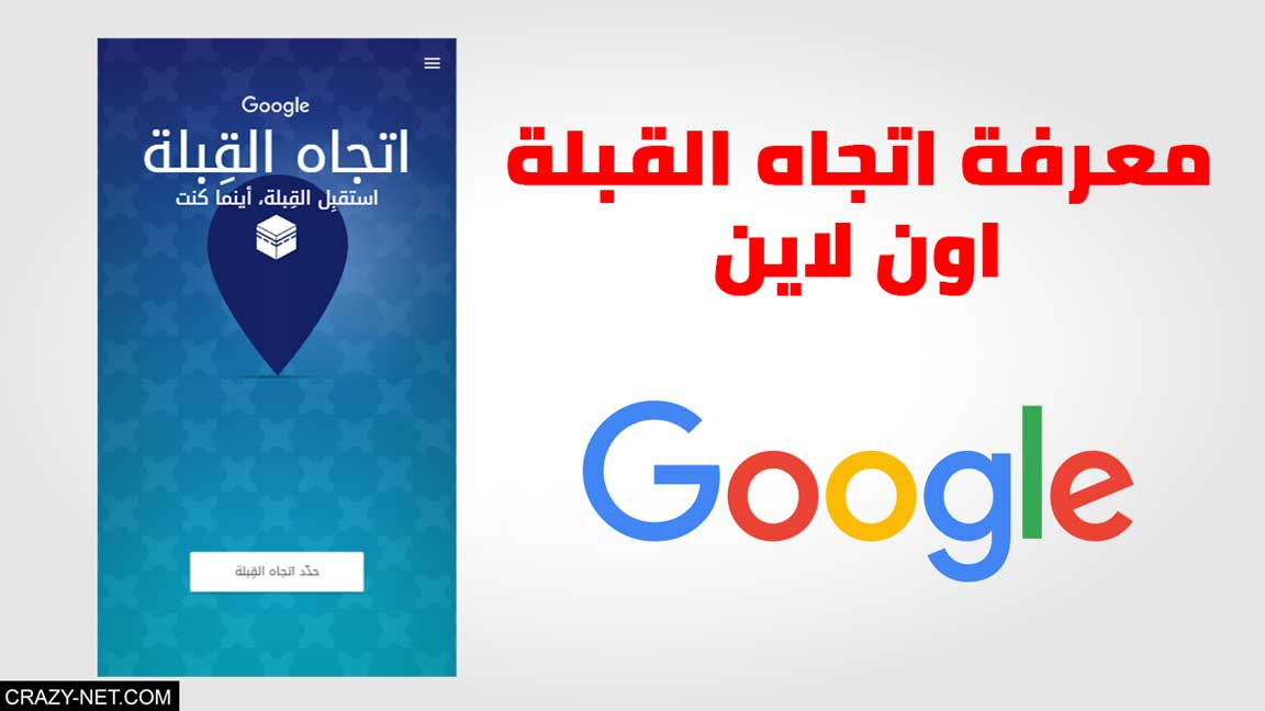 جوجل تطلق خدمة جديدة لتحديد اتجاه القبلة اون لاين