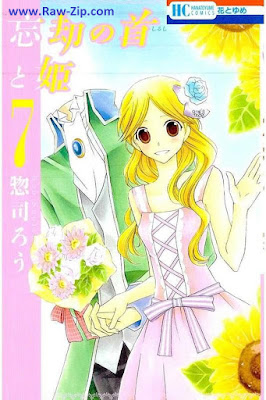 忘却の首と姫 Boukyaku no Shirushi to Hime 第01-07巻