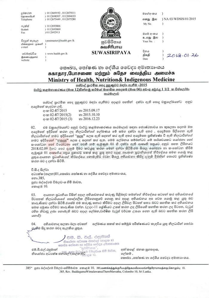 Recruitment for Post-Basic Nursing Training