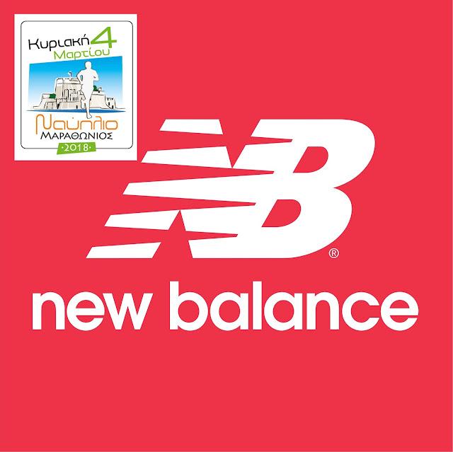 Η New Balance Μεγάλος Χορηγός στον Μαραθώνιο Ναυπλίου 2018
