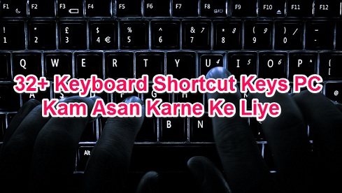 computer-ke-liye-keyboard-shortcut-key