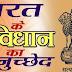 भारतीय संविधान के प्रमुख अनुच्छेद  indian Constitution Articles List