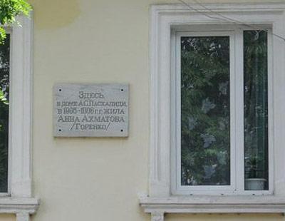 Мемориальная доска на доме в Евпатории, где жила Анна Ахматова