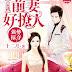 Truyện Kết Hôn Rồi Yêu của tác giả Chu Khinh kể về nhân vật nam chính thủy chung, thâm tình. Biết cô ấy ra nước ngoài học tư...