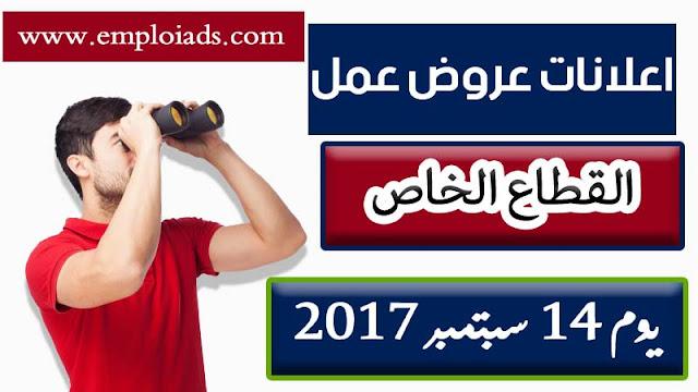 اعلان عن عروض عمل للقطاع الخاص ليوم 14 سبتمبر 2017