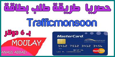 حصريا طريقة طلب بطاقة Trafficmonsoon بـ 6 دولار 2016 | MasterCard |