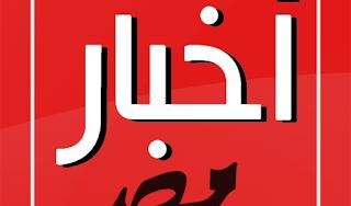 اخبار مصر الان واحدث الاخبار 4/2/2016