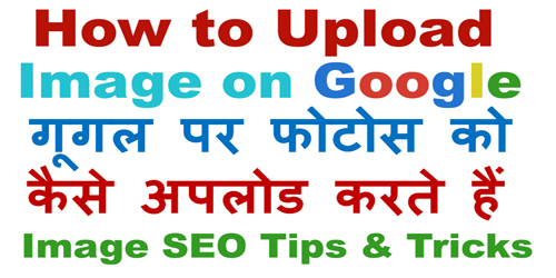 How to upload an image on google in hindi