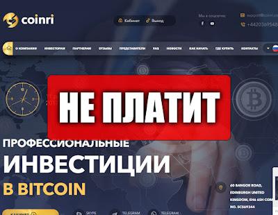 Скриншоты выплат с хайпа coinri.com