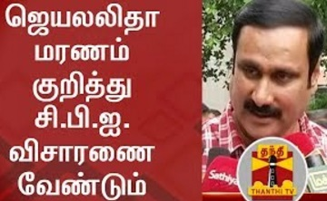 Anbumani Ramadoss demands CBI Probe into Jayalalithaa Death   Thanthi Tv
