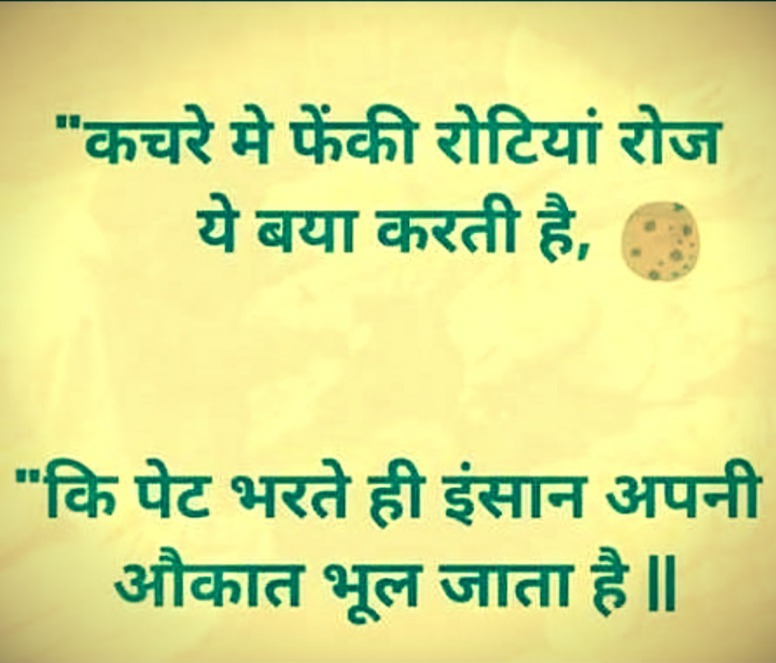 hindi thoughts for facebook whatsapp images share