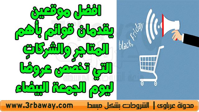 افضل موقعين يقدمان قوائم بأهم المتاجر والشركات التي تخصّص عروضًا ليوم الجمعة البيضاء