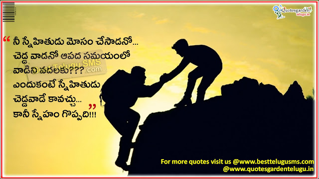 Beautiful Telugu Friendship Quotes, Friendship Quotes in telugu, Friendship messages sms in telugu, Telugu sms on Friendhship, Beautiful Telugu friendship sms