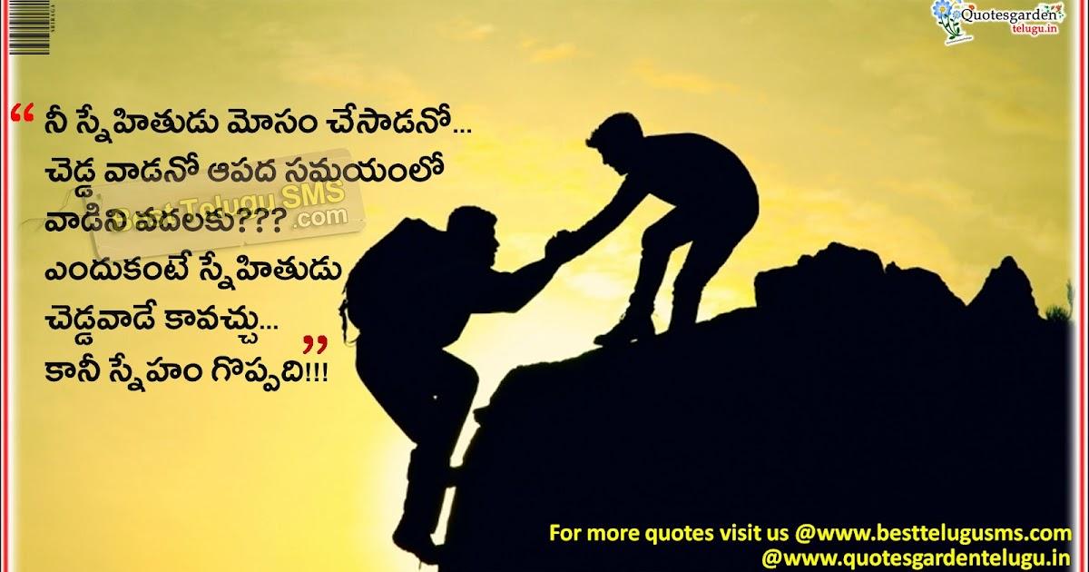 Beautiful Telugu Friendship Quotes 2344   QUOTES GARDEN ...