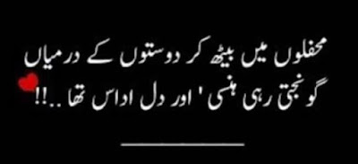 Sad Poetry | Urdu Sad Poetry | Sad Shayari | Heart Touching Poetry | Poetry Wallpapers | Urdu Poetry World,Urdu Poetry 2 Lines,Poetry In Urdu Sad With Friends,Sad Poetry In Urdu 2 Lines,Sad Poetry Images In 2 Lines,