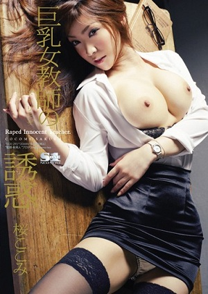 Seduction Of A Female Teacher Here Seen Sakura Perfect Body Busty × Risky Mosaic [SOE-295 Kokomi Sakura]