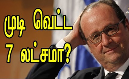 French President spends 7 lakhs a month for Hairstyling??