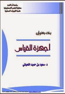 تحميل كتاب أجهزة القياس pdf ـ سعود اللحياني