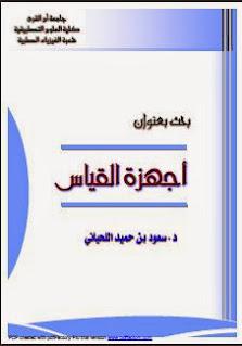 تحميل كتاب أجهزة القياس pdf ـ سعود اللحياني ، كتب فيزياء إلكترونية عربية ومترجمة للجامعات، أجهزة القياس الكهربائية الفيزيائية سعود اللحياني