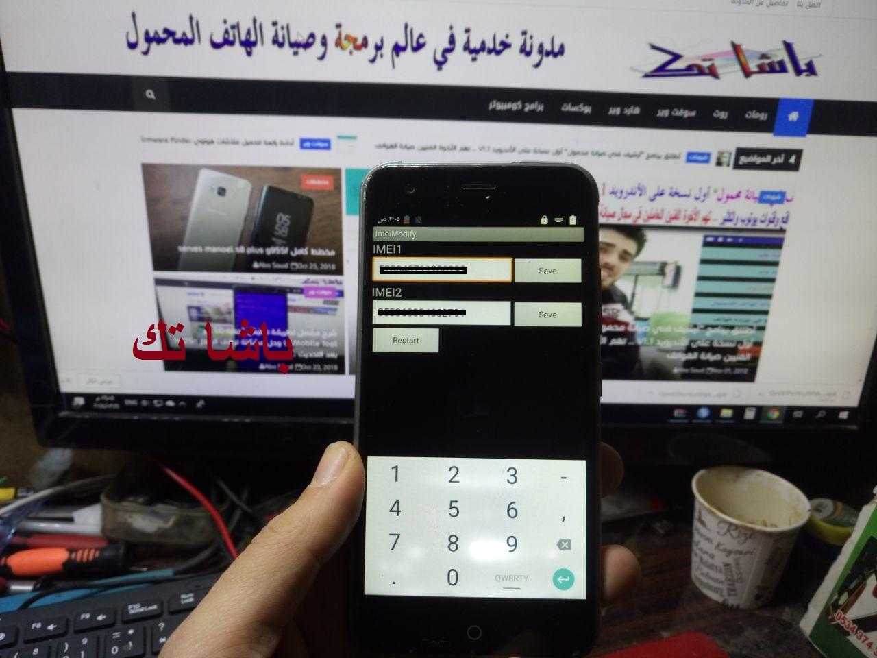 general mobile discovery plus imei repair أصلاح أيمي - باشا تك