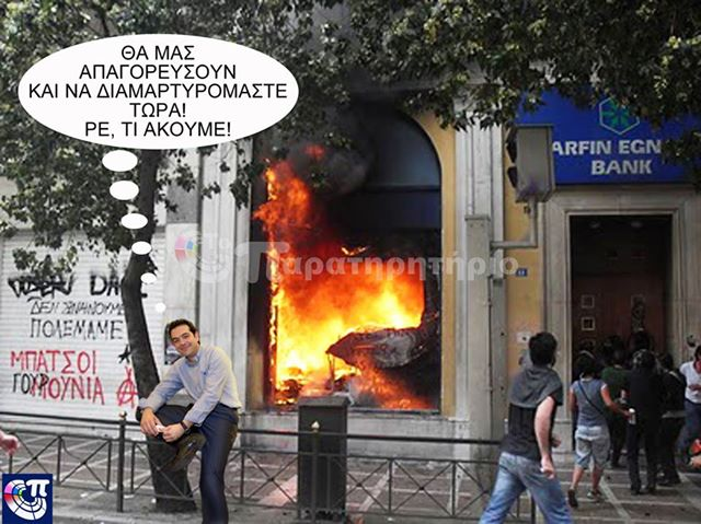 Ο Ποινικός Κώδικας ΣΥΡΙΖΑ είναι ΗΘΙΚΗ ΑΥΤΟΥΡΓΙΑ σε εγκλήματα κ. Τσίπρα!