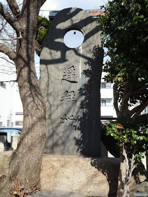 東成区中道の八阪神社遥拝所