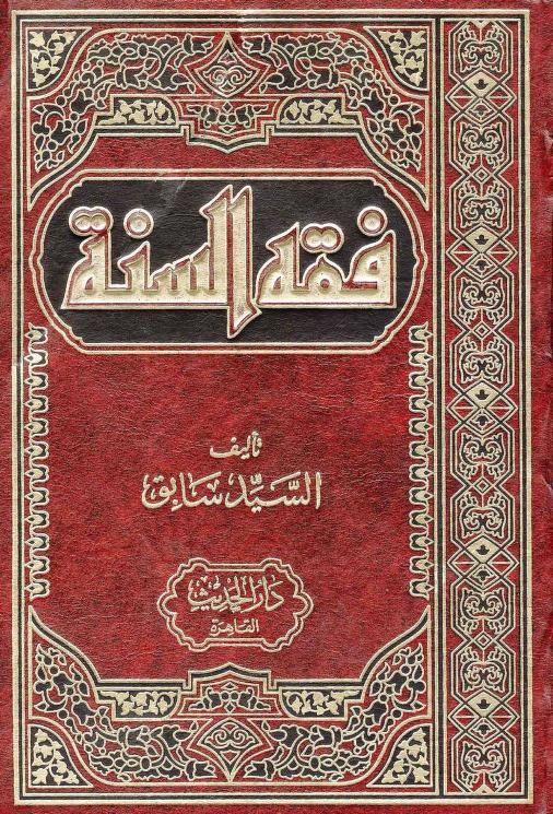 كتاب فقه العبادات المصور pdf