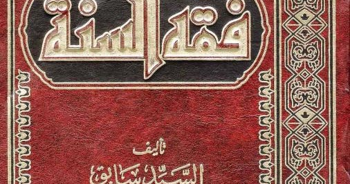 كتاب فقه السيرة للغزالي pdf