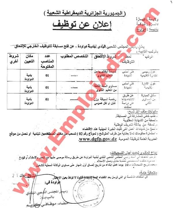 إعلان مسابقة توظيف ببلدية دواودة ولاية تيبازة جوان 2017