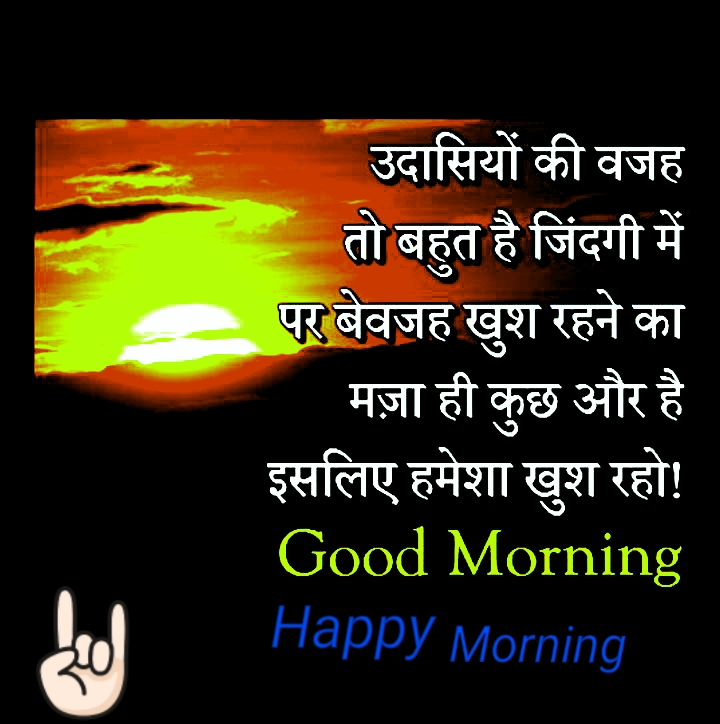 Image Of Good Morning With Hindi Qu: Good Morning Hindi Quotes With Images