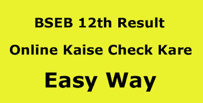 bseb 12th result kaise dekhe