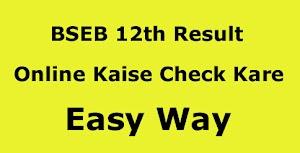 BSEB 12th Result Kaise Dekhe - Bihar Board
