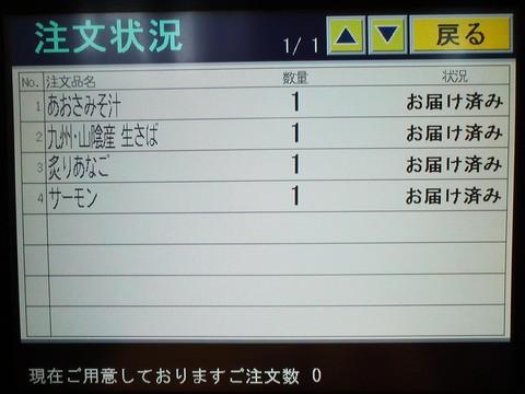 タッチパネル7 はま寿司 札幌桑園店