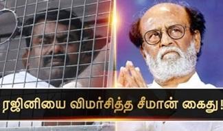 Seeman, Naam Tamilar, Rajinikanth Politics | HOWSFULL