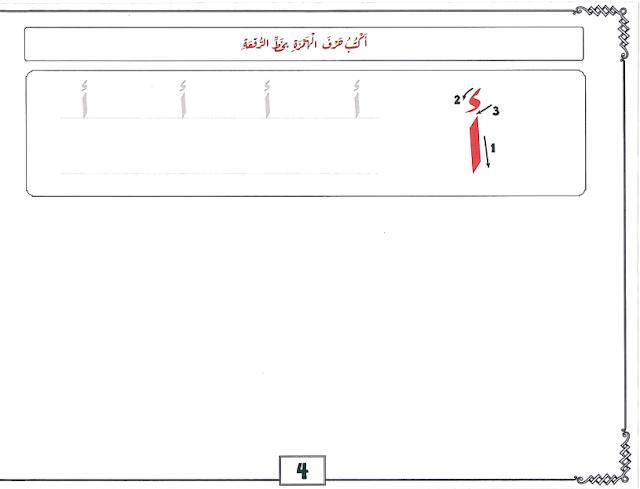 كتاب كراسة الخط في اللغة العربية للصف الرابع والخامس